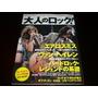 Revista Japonesa 2012 Especial Mejores Discos Kiss Arerosmit