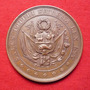 Medalla 1899 Eduardo Lopez De Romaña - Jura Presidente Peru