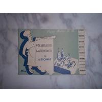 Antiguo Vocabulario Gastronomico D Viajes Melia En 8 Idiomas
