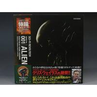 Revoltech Sci-fi Aliens 001