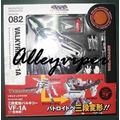 Robotech/macross-revoltech: Vf-1a (movie Version)